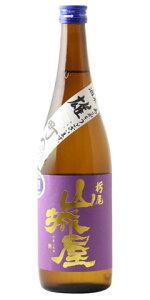 ☆【日本酒】山城屋(やましろや)純米吟醸無濾過生原酒雄町720ml※クール便発送