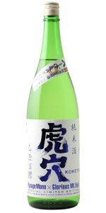 ☆【日本酒】栄光冨士(えいこうふじ)純米酒無濾過生原酒へうげもの虎穴1800ml※クール便発送