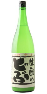 ☆【日本酒】生もとのどぶ純米にごり13号28BY1800ml
