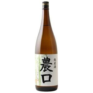 ☆【日本酒】農口(のぐち)純米火入れ1800ml