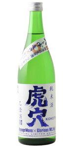 ☆【日本酒】栄光冨士(えいこうふじ)純米酒無濾過生原酒へうげもの虎穴720ml※クール便発送