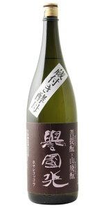 ☆【日本酒】譽国光(ほまれこっこう)純米吟醸菩提もと×山廃もと1800ml