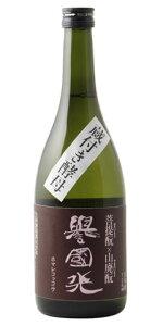 ☆【日本酒】譽国光(ほまれこっこう)純米吟醸菩提もと×山廃もと720ml
