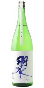☆【日本酒】羽水(うすい)純米20171800ml