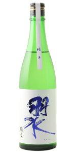 ☆【日本酒】羽水(うすい)純米2017720ml