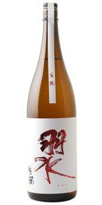 ☆【日本酒】羽水(うすい)生もと純米20171800ml