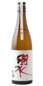 ☆【日本酒】羽水(うすい)生もと純米2017720ml