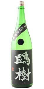 ☆【日本酒】鴎樹(おうじゅ)生もと造り純米吟醸生酒1800ml※クール便発送