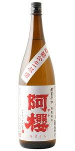 ☆【日本酒】阿櫻(あざくら)特別純米超旨辛口協会10号酵母仕込み28BY火入れ1800ml