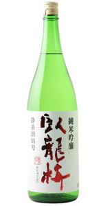 ☆【日本酒】臥龍梅(がりゅうばい)純米吟醸生貯原酒静系94号1800ml※クール便発送