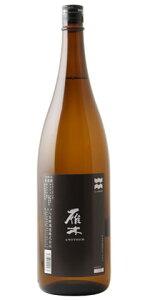 ☆【日本酒】雁木(がんぎ)純米無濾過生原酒ANOTHER(アナザー)1800ml※クール便発送
