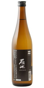 ☆【日本酒】雁木(がんぎ)純米無濾過生原酒ANOTHER(アナザー)720ml※クール便発送