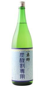 ☆【日本酒】山陰東郷(さんいんとうごう)生もと純米炭酸割専用火入れ原酒1800ml