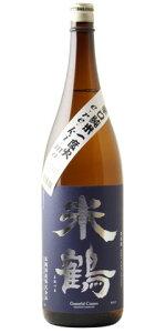 ☆【日本酒】米鶴(よねつる)生もと純米酒1800ml