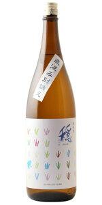 ☆【日本酒】穏(おだやか)純米熟成生原酒直汲み27BY1800ml※クール便発送