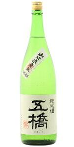 ☆【日本酒】五橋(ごきょう)生もと純米酒1800ml