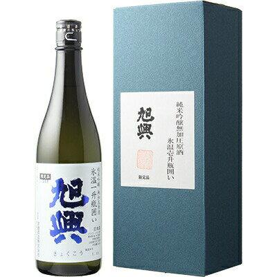 ☆・【日本酒】旭興(きょくこう)純米吟醸 無加圧原酒 氷温壱升瓶囲い 火入れ 30BY 720ml