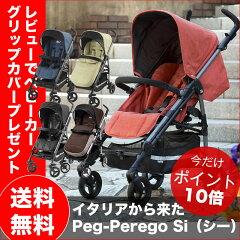 ベビーカー|Peg-Perego Si(シー)【走行性抜群】【簡単開閉】【大容量収納カゴ】【4…