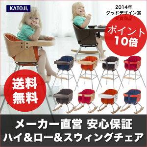 ベビーチェア|3in1 chair Cozy(コージー)チェアクッション付きお部屋に合わせて選…