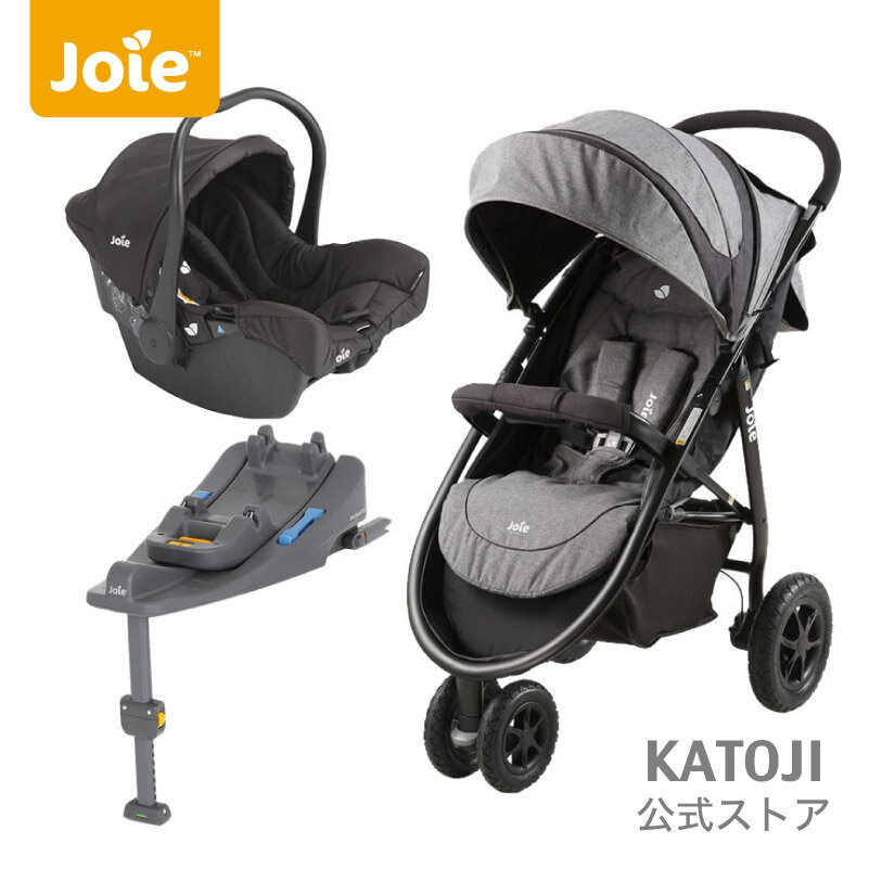 トラベルシステム【joie(ジョイー)】|3ホイールベビーカーLiteTraxAir[選べる2色]+ベビーシートJuva(ジュバ)+i-Anchorベース:katoji-online shop