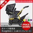 ベビーカー【2人乗り】|hugme+(ハグミー プラス)[選べる4色]タンデムキット+ベビーカーマット付き