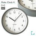 KATOMOKU muku clock 4 グレー km-57GRCS SKP電波時計 連続秒針 名入れ対応品