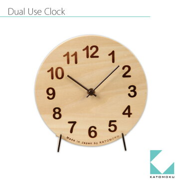 KATOMOKU Dual use clock km-47 連続秒針 掛け時計 置き時計