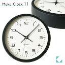 KATOMOKU muku clock 11 ブラック km-94B 掛け時計 連続秒針 名入れ対応品