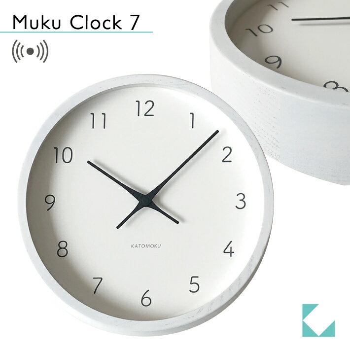 KATOMOKU muku clock 7 ホワイト km-60WHRC 電波時計 連続秒針 名入れ対応品