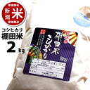 【あす楽】【新潟】小国町産 棚田米 コシヒカリ 2kg(2キロ)【令和2年度産】※品質保持用の窒素置換パック代金を含む【新潟米】