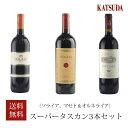 ワインセット 福袋 ワイン ソライア、マセト & オルネライア スーパータスカン3本セット