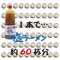 新発売!!【鶏塩だれ】業務用1.8リットル入塩ダレ塩ラーメンスープの素〈br〉