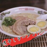 【お得なラーメンスープセット】