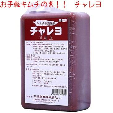 【チャレヨ】 キムチ 辛口 調味料 キムチの素 白菜キムチ チゲ鍋 エビチリ 業務用サイズ 1リットル 5000円以上で送料無料