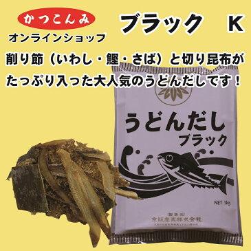 【うどんだし ブラックK】 出汁 鰯節 鰹節 鯖節 昆布 うどん 鍋物 煮物 だしパック 業務用サイズ 1キログラム入 5000円以上で送料無料