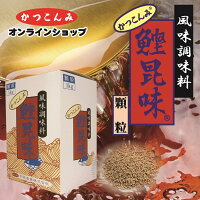 鰹昆味(かつこんみ)顆粒
