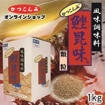 【鰹昆味(かつこんみ) 顆粒 1キログラム】 だしの素 出汁 鰹だし 風味調味料 みそ汁 煮物 鍋物 うどん そば 業務用サイズ 1キログラム入 5000円以上で送料無料