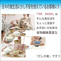 【THEDASHI】だしの素出汁だし食物繊維鰹節難消化性デキストリンカロリー控えめ無添加アレルギーフリー送料込み1980円200g粉末