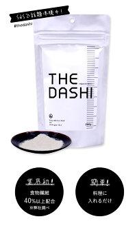 【THEDASHI】だしの素出汁だし食物繊維難消化性デキストリン鰹節カロリー控えめ無添加アレルギーフリー