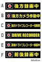ドライブレコーダー録画中シール DRIVE recorder 車 事故 もしも 前方 後方 抑止力