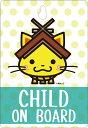 しまねっこ5 CHILD ON BOARD 赤ちゃんが乗っています Baby on board kids 子供 child 吸盤タイプ 車