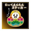hyaku-1 ひゃくまんさんシール 小 15×15mm  I LOVE 金沢シールのオマケ付…