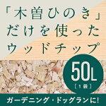 木曽ひのきウッドチップ50Lドックランガーデニングマルチング材雑草防止送料無料ひのきチップヒノキチップ木曽ヒノキ