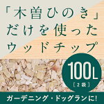 木曽ひのきウッドチップ100Lドックランガーデニングマルチング材雑草防止送料無料ひのきチップヒノキチップ木曽ヒノキ