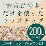 木曽ひのきウッドチップ200Lドックランガーデニングマルチング材雑草防止送料無料ひのきチップヒノキチップ木曽ヒノキ