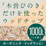 木曽ひのきウッドチップ1000Lドックランガーデニングマルチング材雑草防止送料無料ひのきチップヒノキチップ木曽ヒノキ