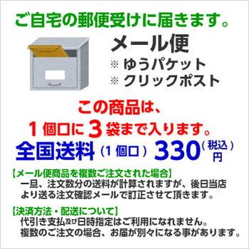 メール便(ゆうパケット.他)全国送料330円(税込)1個口に3袋まで