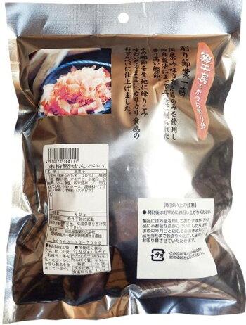米粉鰹せんべい60g(国産米粉鰹節鰹工房)