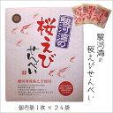 駿河湾の桜えびせんべい 1枚×24袋 (えびせん 桜 さくらえび せんべい お菓子)