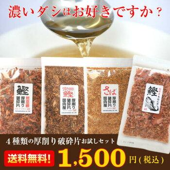 4種類の厚削り破砕片セット赤字覚悟のお試し商品!送料無料、メ−ル便1000円ポッキリ